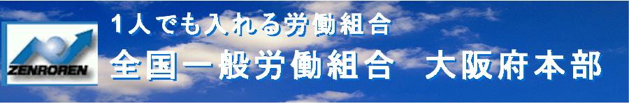 全国一般労働組合 大阪府本部